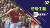 """【一球】FIFA18 经理生涯-最差球队升级记 #02 """"补强中轴线"""""""