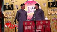 20171012德云社湖广会馆 纲丝节五队 烧饼贯口小段