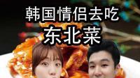 韩国人第一次尝中国东北菜惊呆了 中国咖啡厅这么漂亮啊!