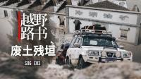《越野路书》第六季03-废土残垣