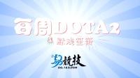 每周DOTA2: DBOY组合解散 TI8新场馆曝光?
