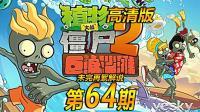 【植物大战僵尸2高清版】第64期: 欢度国庆, 未完再絮解说