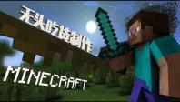 【码方块生存】我先定一个小目标_#2 [我的世界1.12.2-原版生存 Minecraft]
