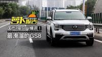 国产7座SUV横评(1) 最滑溜的GS8