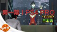 巨影都市丨PS4 PRO 1080P日本語同步直播攻略视频丨巨型奥特曼和怪兽真身出现丨第一期