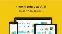 小徐教程【VBA入门】第24期 工作薄合并初级-1