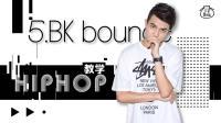 【口袋教学】Hip Hop基础分解教学第五期