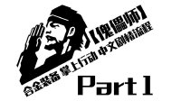 【傀儡师】合金装备 掌上行动 中文剧情流程 Part 1