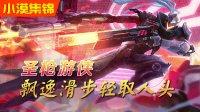 小漠集锦第一百四十三期:圣枪游侠,飘逸滑步轻取人头