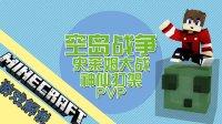 【超级小朱】飞天史莱姆大战#我的世界空岛战争#搞笑PVP多人沙盒像素游戏解说视频