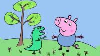 教小朋友画出小猪佩奇和恐龙先生 粉红猪小妹卡通简笔画教程