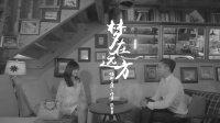 陕西电视台张雪贝婚前微电影《梦在远方》罗曼印象作品
