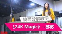 舞奇迹舞蹈【蒂米带你跳舞】24K Magic详细镜面分解教学