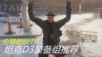 【全境封锁】1.7版-近战坦克D3装备组推荐