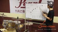九月之声星星老师架子鼓教学_爵士鼓教学四分符练习_专业鼓手架子鼓教程