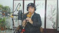 阿里郎 朝鲜民歌 美妙动听的葫芦丝演奏(爱笛笙民乐系列)