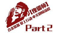 【傀儡师】合金装备 掌上行动 中文剧情流程 Part 2