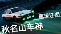 [小煜]GTA5MOD 秋名山老司机来啦 五菱宏光 法拉利J50 侠盗飞车 GTA5 钢铁侠 GTAV 小煜解说 下载 安装 教程 MOD 模组