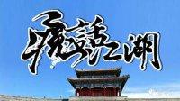魔话江湖第一期:听魔君聊水浒侃武术