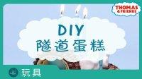 视频15 -  DIY托马斯隧道蛋糕