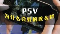 游戏大排档Vol.1 PSV为什么会死的这么惨
