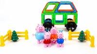 百变磁力片 佩奇一家建校车和教学楼 儿童玩具 亲子游戏 创客教育 佩奇合家欢早教益智启蒙搭建