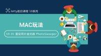 10-01重复照片查找神器——PhotoSweeper【Mac玩法】