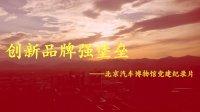 北京汽车博物馆党建纪录片—黑钻石传媒