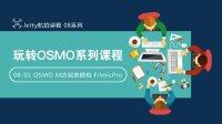 08-01 OSMO Mobile的完美搭档——Filmic Pro【玩转OSMO系列课程】(飞手Jetty大疆教程)