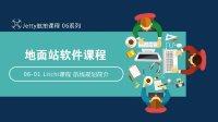 06-01 Litchi课程 航线规划简介【地面站软件课程】(飞手Jetty大疆教程)