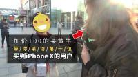 加价100的某黄牛带你采访第一位买到iPhone X的用户