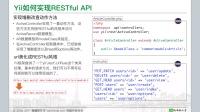 3. API服务端工作原理