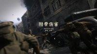 浩克《使命召唤14:二战》中文纯剧情流程攻略06 附带伤害