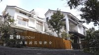 【动民宿·杭州】荔枝民宿,一家位于白乐桥的高颜值民宿 001