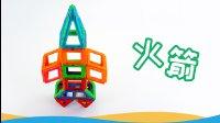 百变磁力片: 佩奇的小火箭 早教益智 儿童玩具 亲子游戏 手工制作 佩奇 steam 创客