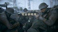 浩克《使命召唤14:二战》中文纯剧情流程攻略09 突出部战役