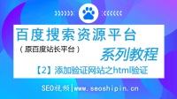 2.百度搜索资源平台系列教程-添加验证网站之html标签验证操作