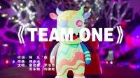 《Team one》阿里有嘻哈,阿里人有才到炸裂,都跟着马爸爸进军音乐圈了吗!