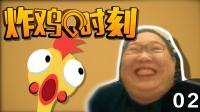 【炸鸡时刻】02 我PDD刘谋就是要耍杂技 带型摩托秀 苏喂苏喂!