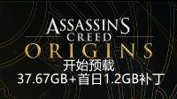 【刺客信条:起源】开始预载~37.67GB+首日1.2GB补丁