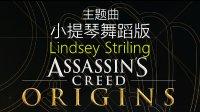 【刺客信条主题曲】史上最好听的小提琴舞蹈版-Lindsey Striling