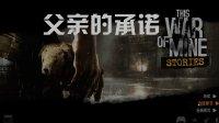 【枫崎】《这是我的战争》DLC 父亲的承诺 通关流程