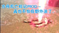 【峻晨解说】死亡帮助MOD!再也不怕野外死亡了、方舟MOD探索者1