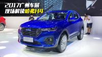 2017广州车展: 现场解读哈弗H4
