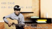 《别》薛之谦 酷音小伟吉他弹唱教学