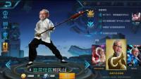 王者荣耀新英雄: 熊凤山 游戏中最恶毒的英雄