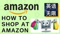 美国亚马逊购物英文   海外网络购物英语   网购英语   开心学英语