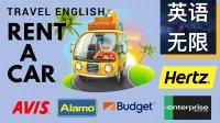 用英语在国外租车   国外租车自驾游常用英语   出国旅游实用英语口语