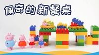 乐高积木 佩奇的新餐桌 儿童搭建玩具 佩奇早教益智 亲子游戏 创新教育 工程搭建思维