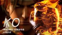 《KO》拳皇命运官方宣传曲